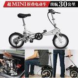 迷你14寸折叠电动车电瓶车自由骑12寸折叠自行车可拖行放车厢代驾