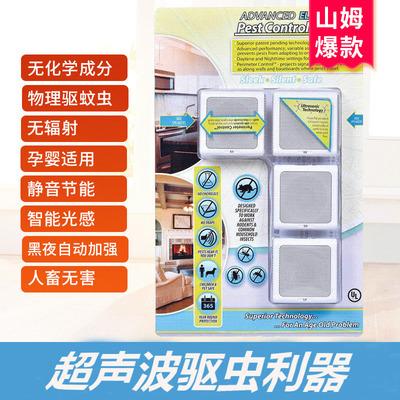 超声波驱虫器超声波音频驱虫器婴孕可用驱蟑螂驱蚊器 4个装山姆爆