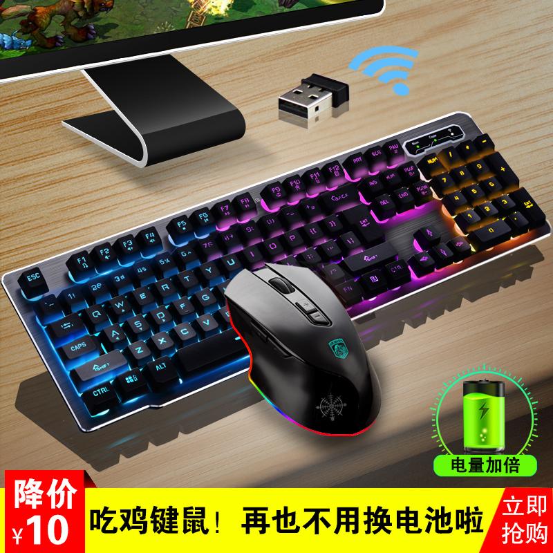 無線機械鍵盤鼠標