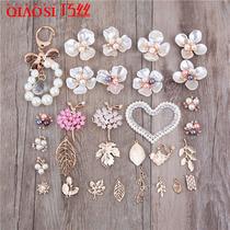 DIY手工饰品包包装饰珍珠贝壳金色树叶钻饰珠子花朵盒子口金配件