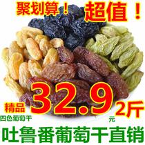新疆特产干果骏枣和田大枣子一等可加夹核桃仁吃包邮500g大山合枣