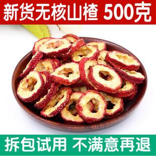 泡水喝的无核山楂干片泡茶 特级纯 500g非同仁堂天然新鲜三渣片叶