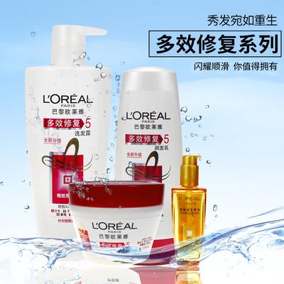 欧莱雅多效修复洗发水套装护发素发膜倒膜控油去屑防分叉毛糙精油