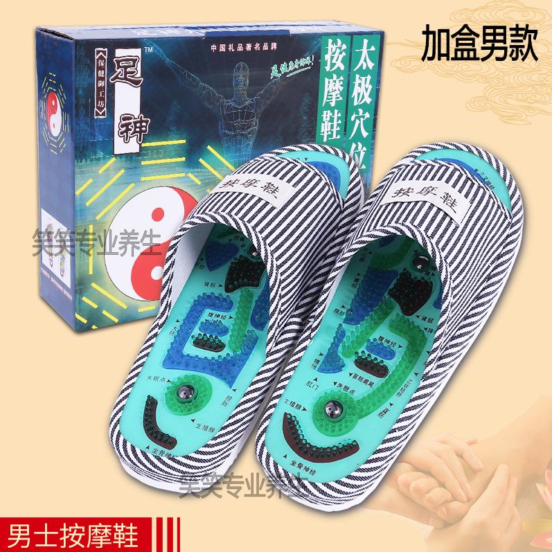 太极按摩鞋
