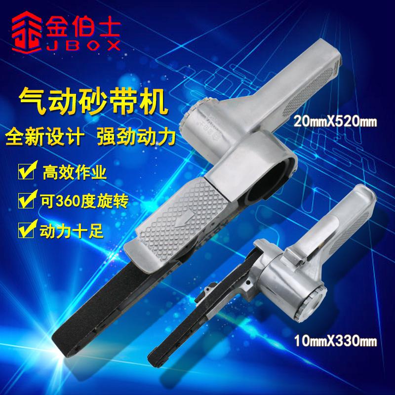 台湾金伯士10mm/20mm气动砂带机研磨抛光机环带磨机气动打磨机