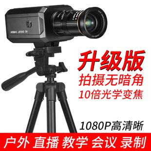 直播摄像头USB视频会议教学培训电脑录制1080P变焦高清工业摄像机