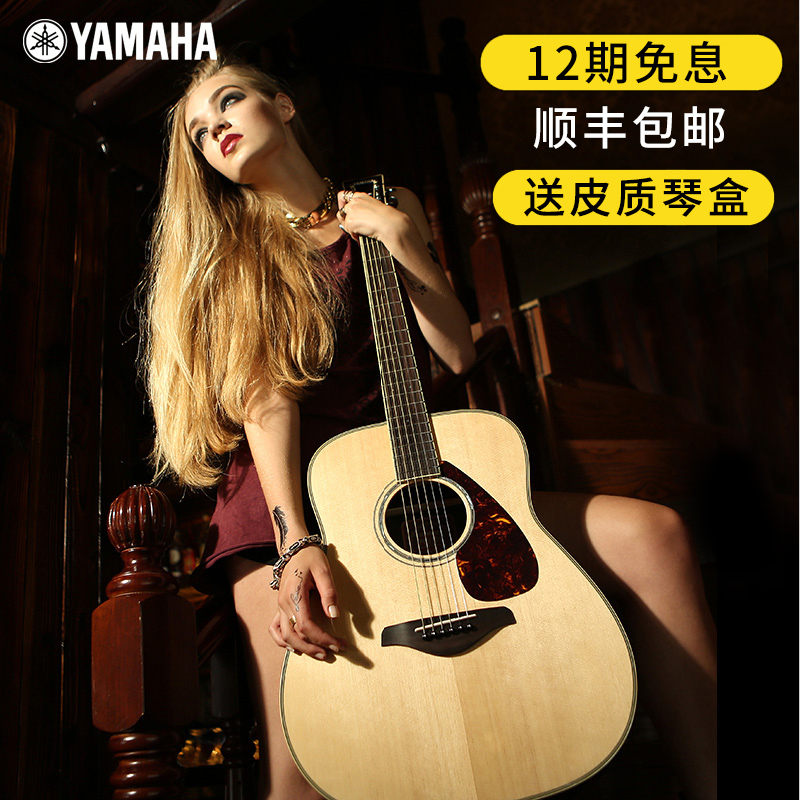 雅馬哈缺角木吉他