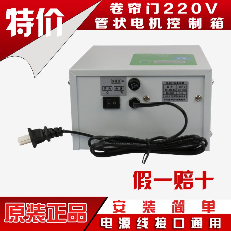 电无忧儡状电机带储备用电源控制箱电动门车库门卷帘门停电开门