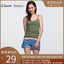 艾格Etam basic 打折清仓女装夏季纯色吊带背心打底修身T恤F034