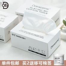 花相公 哆可洗脸巾一次性纯棉轻生活网红洁面巾抽取式无菌面巾纸