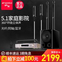 高清无线环绕家用客厅落地式音箱4K家庭影院音响套装5.1丹麦之笙