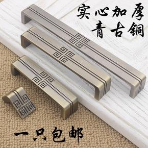 新中式门把手仿古古典青古铜小拉手柜门橱柜衣柜家具中式风格拉手