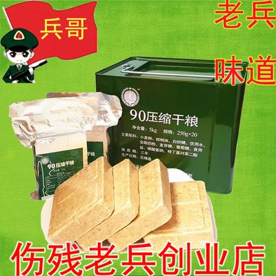 【兵哥哥】90压缩饼干干粮零食军绿色铁桶饱腹早餐代餐充饥10斤