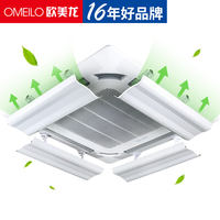 Central air conditioning windshield ceiling machine air deflector ceiling machine baffle air conditioning air hood anti-straight blow cold air