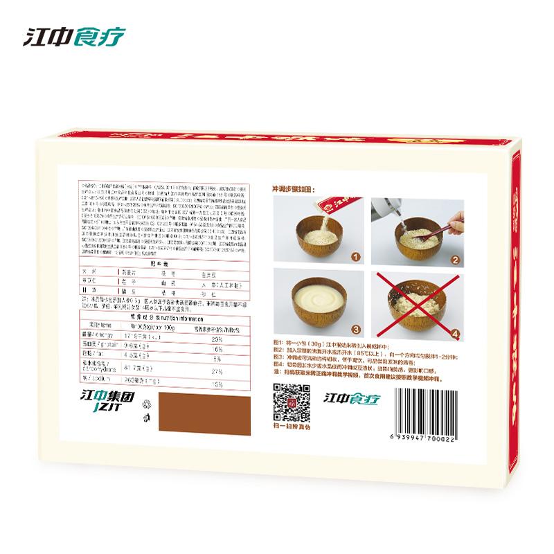 [官方旗舰店]江中猴姑早餐米稀15天袋装胃营养非猴菇冲饮代餐麦片
