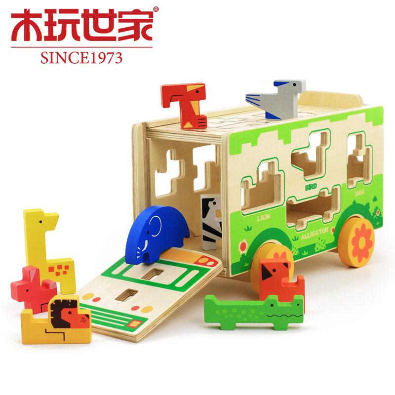 木玩世家婴幼儿童益智0积木玩具1-2-3周岁男女孩宝宝早教形状配对