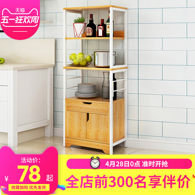 厨房储藏置物架