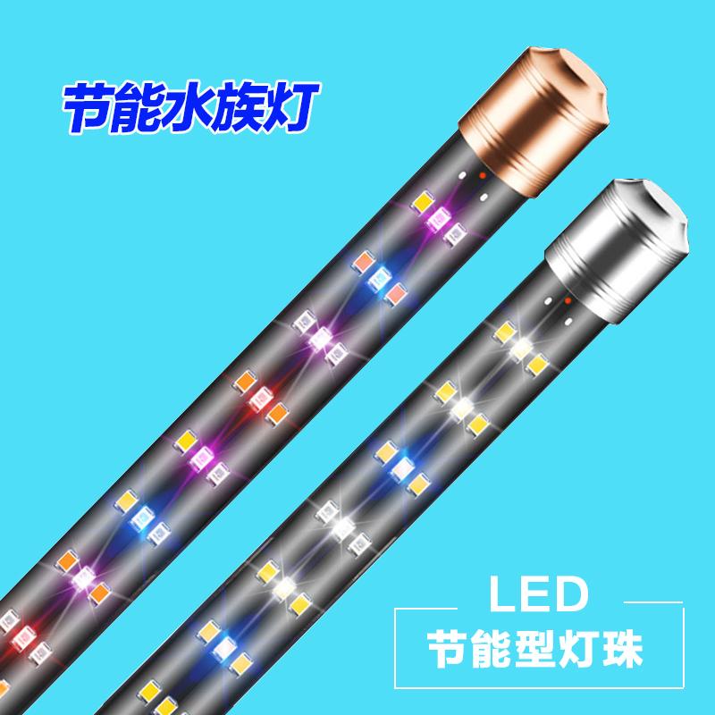 led 鱼缸灯 水族灯