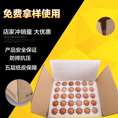鸡蛋包装盒防震防摔泡沫快递包装盒30枚60枚装鸡蛋礼品包装盒定制