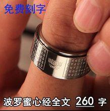 可转动复古佛教心经戒指男士戒指钛钢食指环潮人尾戒首饰品刻字