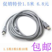 包邮usb打印机数据线加长5米佳能惠普爱普生通用连接线电脑延长线