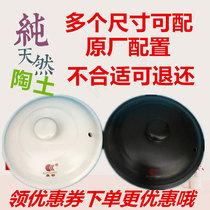康舒家用黑白陶瓷砂锅盖子土电炖火锅单盖配件煲汤锅盖沙锅炖锅盖