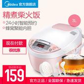 Midea/美的 MB-WFS3018Q迷你智能电饭煲锅家用正品3人-4人3升L