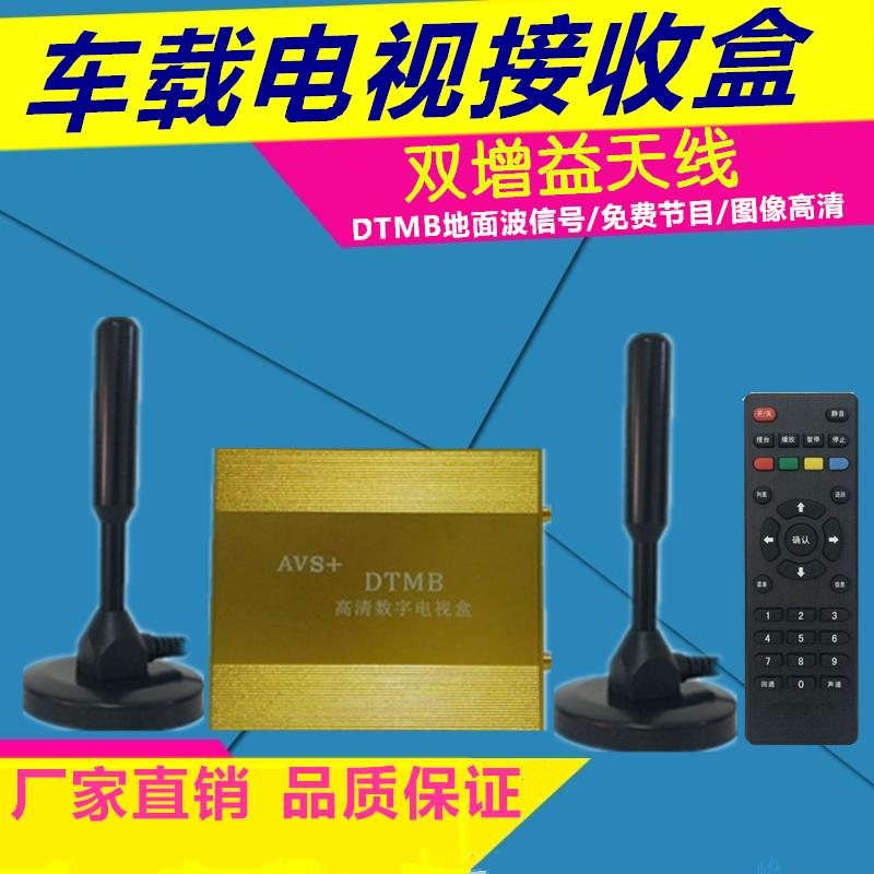 汽车载移动电视盒车用dtmb无线数字电视接收器高清卫星电视机顶盒