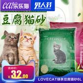 猫砂绿茶豆腐猫砂6L lovecat猫砂除臭豆腐砂无尘结团猫沙猫咪用品