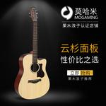 莫哈米面单吉他民谣初学者学生男定制专业演奏全单吉他果木浪子