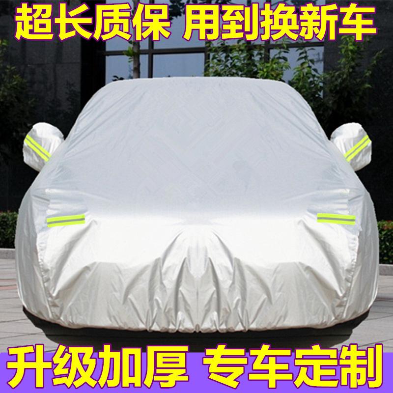 赛欧3车衣车罩