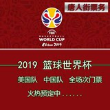 Mga Tiket sa 2019 Men Basketball World Cup sa US Team Shanghai Shenzhen China Beijing Greece Japan Nanjing Wuhan