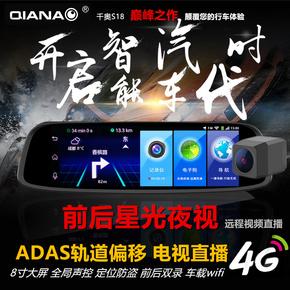 4G全网通 8寸智能云镜 双镜头后视镜记录仪 星光夜视远程直播ADAS