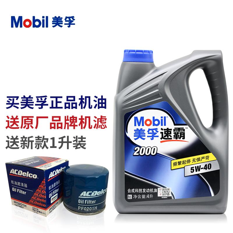 原装美孚机油Mobil速霸2000正品包邮机油SN5W-40半合成汽车润滑油