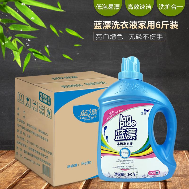 蓝漂洗衣液3kg瓶装全效机洗洗衣液 6斤家用洗衣液薰衣草香1元优惠券