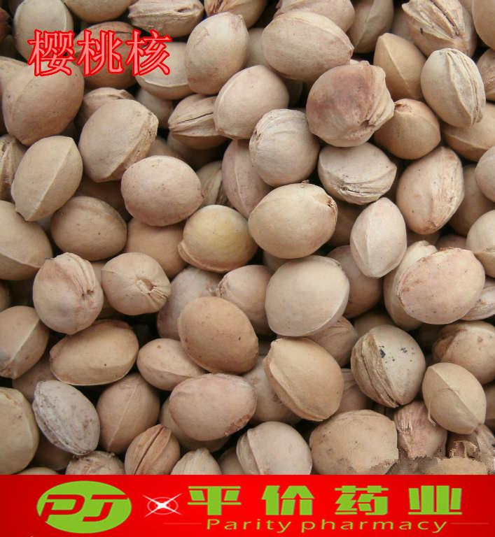 樱桃核 中药材 樱桃核 山樱桃核 樱桃米 樱桃子包邮 500克18元