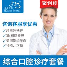 爱康齿科 洗牙洁牙3M树脂补牙 种植正畸矫正牙齿美白综合诊疗套餐
