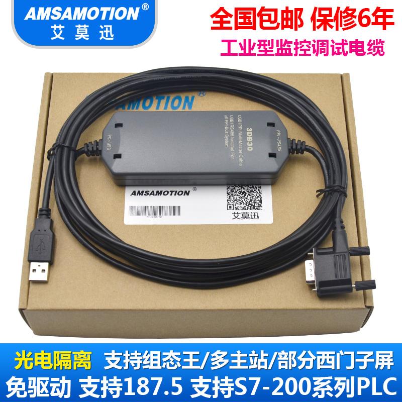 适用西门子s7-200/smart200ST SR CRS系列PLC编程电缆下载线3DB30