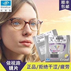 依视路镜片1.56/1.60/1.67超薄非球面钻晶A3 A4防蓝光眼镜片单片