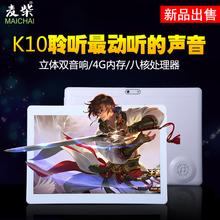 麦柴 K10超薄平板电脑10寸安卓智能WiFi手机12高清4G通话大喇叭