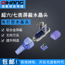 Ultra Six Shielding and Fit-Free Tools Crystal Head Seven Pressure Connectors RJ45 Household Gigabit Connector
