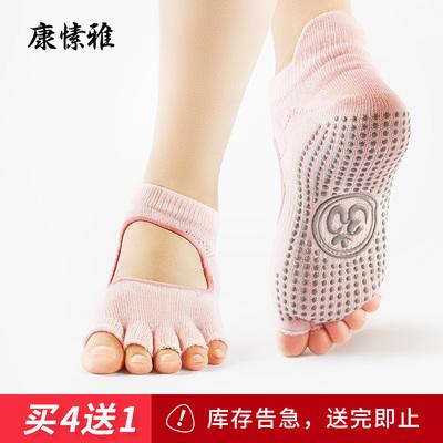 康愫雅瑜伽袜子防滑五指舞蹈袜专业地板袜露趾硅胶成人普拉提袜子