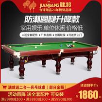 JIANJIANG台球桌美中式黑八8标准家用比赛成人桌球台案乒乓二合一