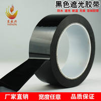 Black Mara tape film shading tape PET high temperature waterproof seamless LED lamp battery strapping single-sided adhesive