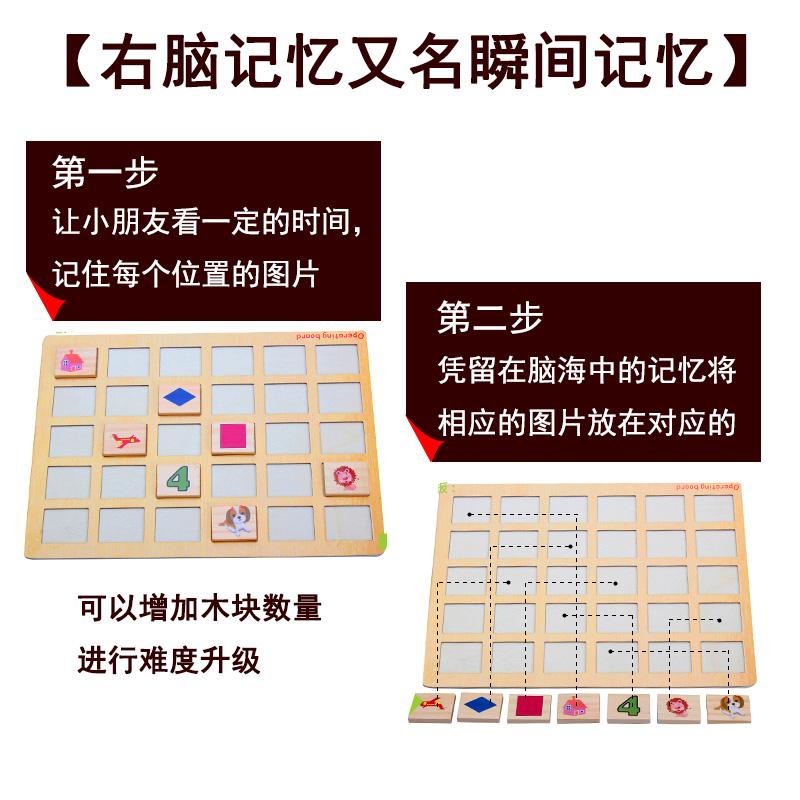 右脑记忆儿童智力开发注意力专注力训练游戏教具闪卡积木益智玩具