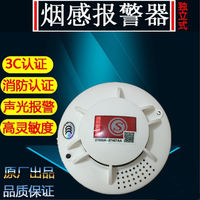 Smoke sensor alarm home wireless hotel fire fire 3C certification independent smoke detector alarm