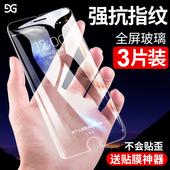 古尚古iphone6钢化膜苹果6s抗蓝光6plus全屏3D全覆盖6p手机贴膜4.7前后膜全包边mo防指纹适用6sp屏幕保护膜