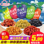 新边界五色新疆葡萄干黑加仑提子干特产干果零食1000g图片