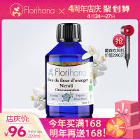 Florihana orange blossom water natural replenishment genuine brighten skin pores Ding makeup spray toner