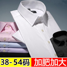 衬衫 短袖 胖子男装 超大号白色长袖 加肥加大宽松商务特大码 男士 衬衣